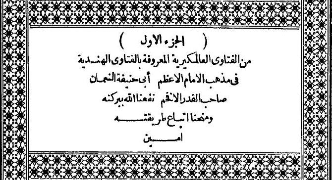 the importance of following a madhab Imam shafi and al-risala  the next section of the risala is of utmost importance in any interpretation of the text  and following them,.