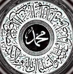 ism-al-nabi