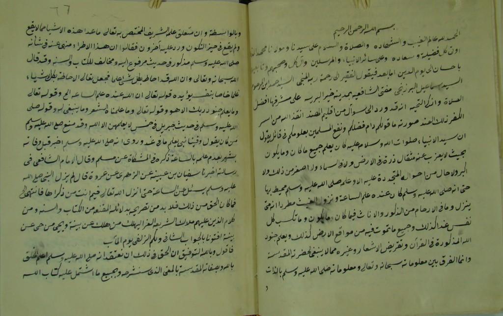 Ilm Ghayb Barzanji 2